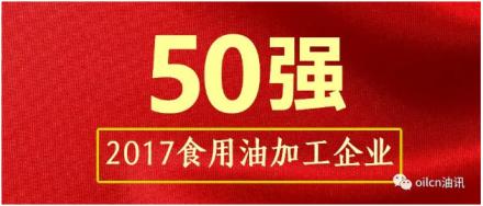 恭喜我公司入选2017年食用油加工企业50强