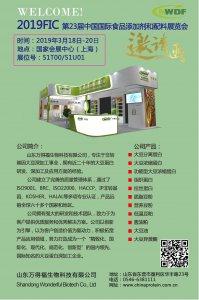 欢迎参加第23届中国国际食品添加剂和配料展览会(2019FIC)